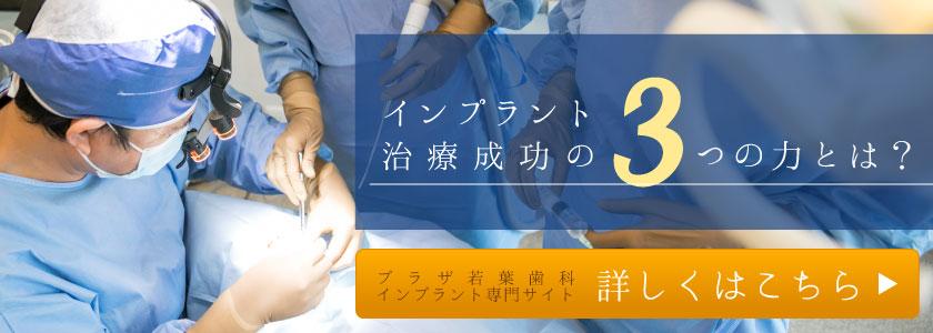 プラザ若葉歯科インプラント専門サイト